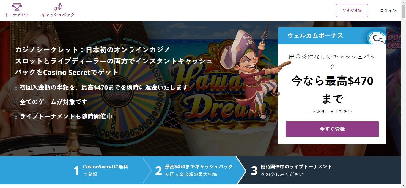 CASINO SECRET(カジノシークレット) Screenshot