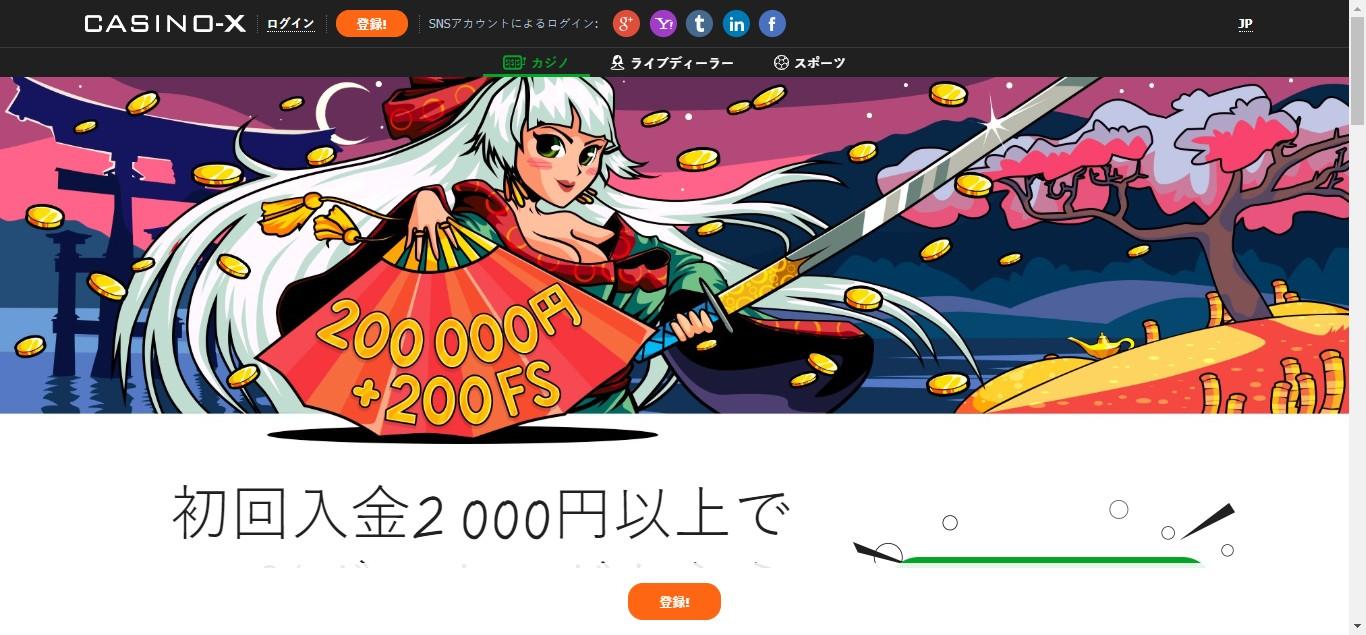 CASINO-X(カジノエックス) Screenshot